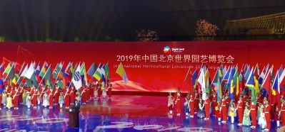 Closing ceremony of Expo 2019 Beijing